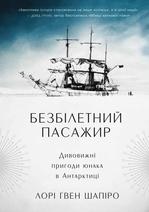 Безбілетний пасажир. Дивовижні пригоди юнака в Антарктиці - купить и читать книгу