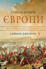 Стисла історія Європи. Від Перикла до сьогодення - купить и читать книгу