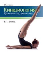 Кинезиология. Практическое руководство. 20-е издание - купить и читать книгу