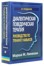 Диалектическая поведенческая терапия. Руководство по тренингу навыков. Второе издание - купить и читать книгу