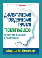 Диалектическая поведенческая терапия. Тренинг навыков. Раздаточные материалы и рабочие листы. Второе издание - купить и читать книгу