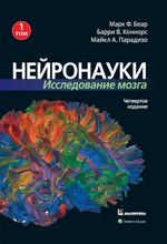 Нейронауки. Исследование мозга. Том 1 - купить и читать книгу