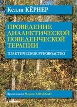 Проведение диалектической поведенческой терапии. Практическое руководство - купить и читать книгу
