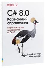 C# 8.0. Карманный справочник - купить и читать книгу