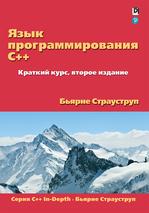 Язык программирования C++. Краткий курс. Второе издание - купить и читать книгу