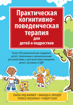Практическая когнитивно-поведенческая терапия для детей и подростков - купить и читать книгу