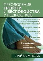 Преодоление тревоги и беспокойства у подростков - купить и читать книгу