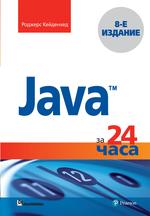 Java за 24 часа. Восьмое издание - купить и читать книгу