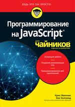 Программирование на Javascript для чайников - купить и читать книгу