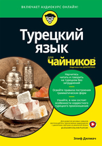 Турецкий язык для чайников - купить и читать книгу