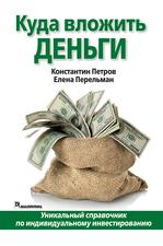 Куда вложить деньги - купить и читать книгу
