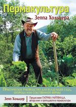 Пермакультура Зеппа Хольцера - купить и читать книгу
