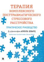 Терапия комплексного посттравматического стрессового расстройства. Практическое руководство - купить и читать книгу