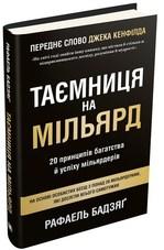 Таємниця на мільярд. 20 принципів багатства й успіху мільярдерів - купить и читать книгу