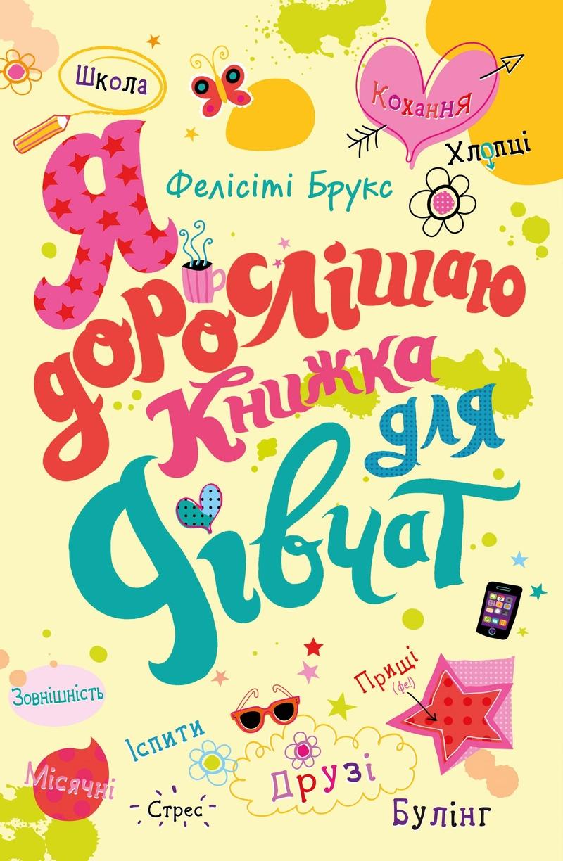 Я дорослішаю. Книжка для дівчат - купить и читать книгу