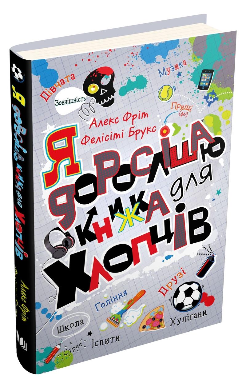 Я дорослішаю. Книжка для хлопців - купить и читать книгу