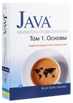Java. Библиотека профессионала. Том 1. Основы. Одиннадцатое издание - купить и читать книгу