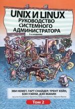 Unix и Linux. Руководство системного администратора. Том 2. Пятое издание - купить и читать книгу