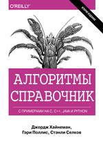 Алгоритмы. Справочник с примерами на C, C++, Java и Python. Второе издание - купить и читать книгу
