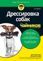 Дрессировка собак для чайников. Второе издание - купить и читать книгу