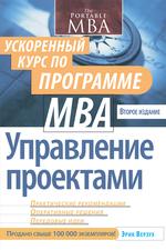 Управление проектами. Ускоренный курс по программе MBA. Второе издание - купить и читать книгу