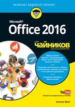 Office 2016 для чайников (+видеокурс) - купить и читать книгу