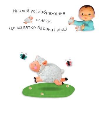 Дитинчата тварин - купить и читать книгу