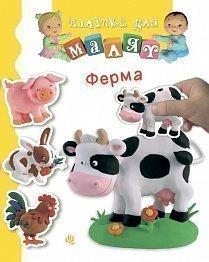 Ферма - купити і читати книгу
