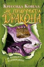 Як приручити дракона. Книжка 3. Як розмовляти по-драконському - купить и читать книгу