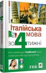 Італійська мова за 4 тижні. Інтенсивний курс італійської мови з електронним аудіододатком - купити і читати книгу