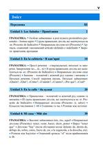 Іспанська за 4 тижні. Інтенсивний курс іспанської мови з електронним аудіододатком - купити і читати книгу