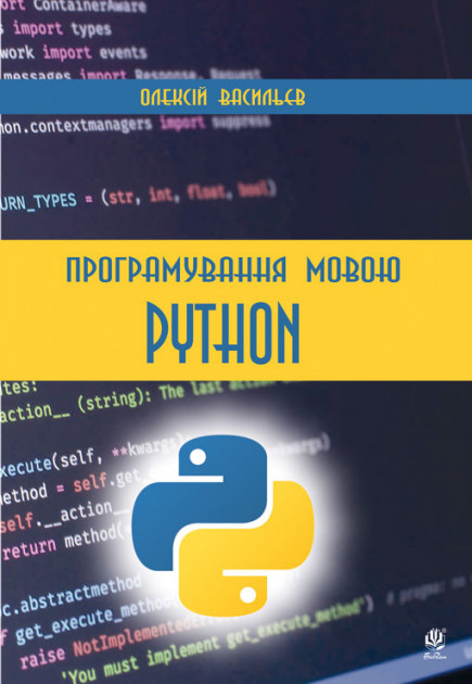 Програмування мовою Python - купити і читати книгу