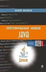Програмування мовою Java - купити і читати книгу