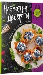 Неймовірні десерти з кремом, желе, шоколадом, фруктами - купить и читать книгу