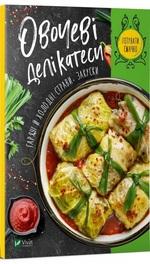 Овочеві делікатеси. Гарячі й холодні страви, закуски - купити і читати книгу