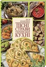 Пісні страви української кухні - купити і читати книгу