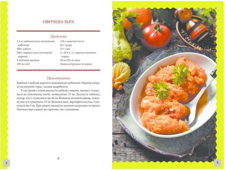 Пісні страви української кухні - купить и читать книгу