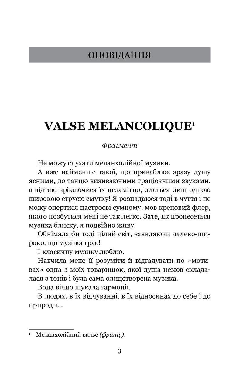 Меланхолійний вальс - купить и читать книгу