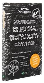 Маленька книжка поганого настрою - купить и читать книгу
