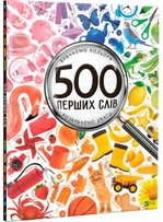 500 перших слів. Вивчаємо кольори. Розвиваємо увагу - купить и читать книгу