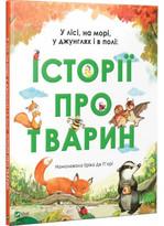 У лісі, на морі, у джунглях і в полі: історії про тварин - купить и читать книгу