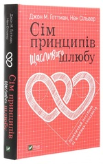 Сім принципів щасливого шлюбу - купить и читать книгу