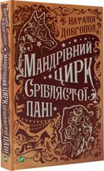 Мандрівний цирк сріблястої пані - купить и читать книгу
