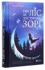 Там де, ліс зустрічає зорі - купить и читать книгу