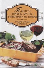 Паштеты, террины, муссы, запеканки и не только. Лучшие блюда в духовке - купить и читать книгу