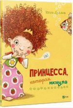 Принцесса, которая икнула - купить и читать книгу