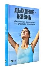 Дыхание - жизнь. Дыхательная гимнастика для здоровья и долголетия - купить и читать книгу