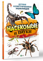 Насекомые и пауки - купить и читать книгу