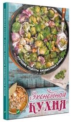 Экономная кухня. Лучшие рецепты бюджетных блюд - купить и читать книгу