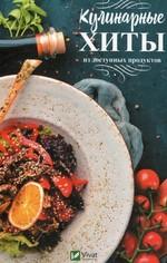 Кулинарные хиты из доступных продуктов - купить и читать книгу